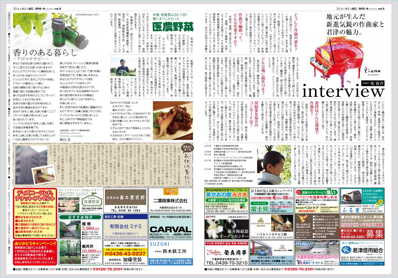 コンシェルジュ通信vol.5中面_校了